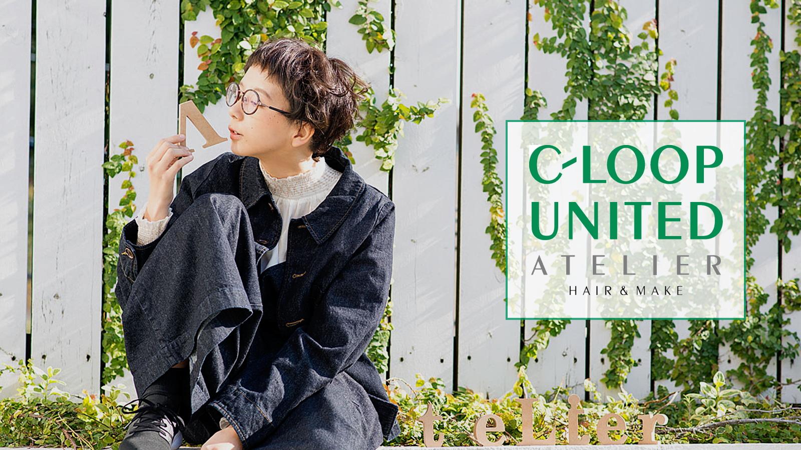 川崎 美容室 C-LOOPUNITED ATELIER(シーループユナイテッド アトリエ)